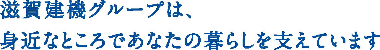 滋賀建機グループは、身近なところであなたの暮らしを支えています