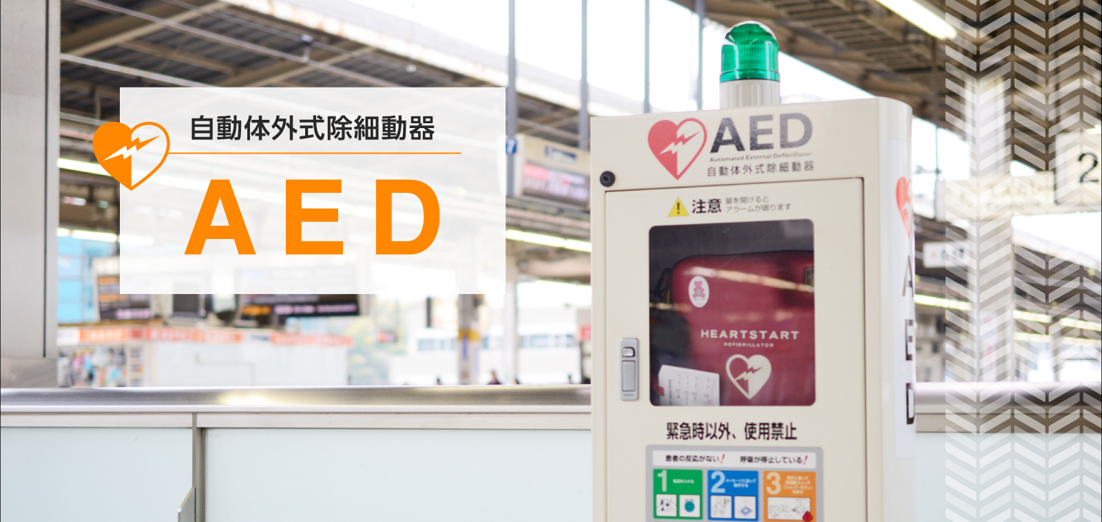 AED専用サイトオープンしました!